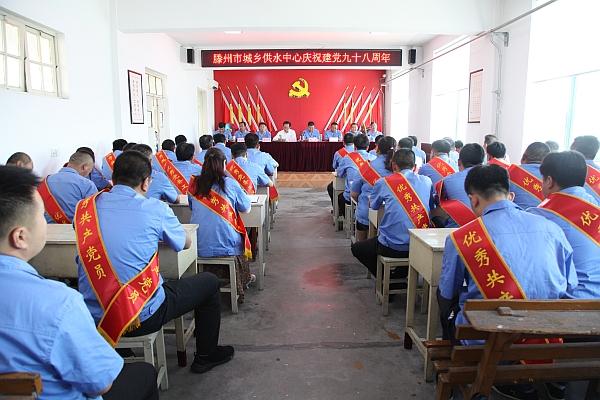 市城乡供水中心党委庆祝中国共产党成立98周年大会召开